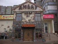 Амбар Холл